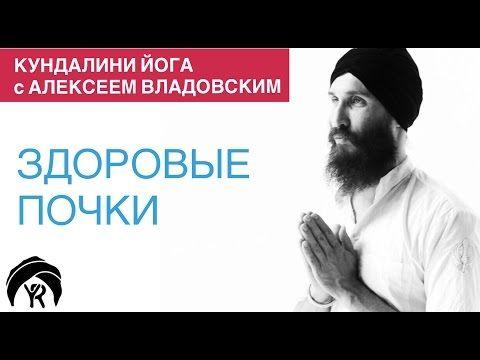 Кундалини йога с Алексеем Владовским: Здоровые почки - YouTube