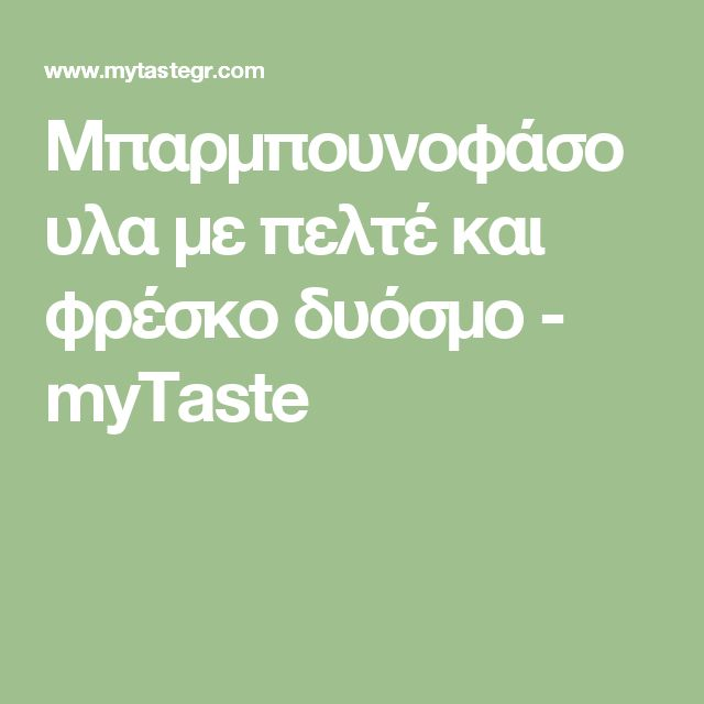 Μπαρμπουνοφάσουλα με πελτέ και φρέσκο δυόσμο - myTaste