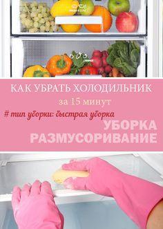 Быстрая уборка: как убрать холодильник за 20 минутHome Life Organization