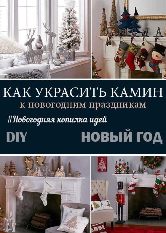 Новогодняя копилка идей: новогоднее украшение камина / открытых полокHome Life Organization