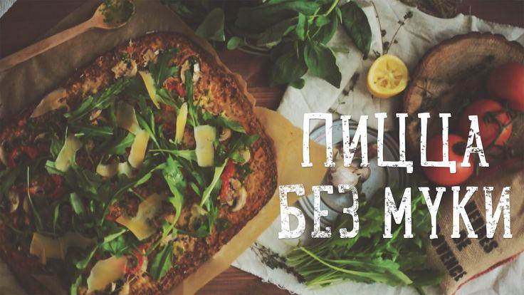 Простой рецепт невероятно вкусной и полезной пиццы. Без глютена и лишних калорий! Подписывайтесь на канал - https://www.youtube.com/user/videobonapp?sub_conf...