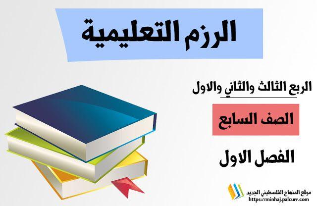 الرزم التعليمية للصف السابع الربع الثالث والثاني والاول للفصل الاول In 2021 Blog Posts Blog Post