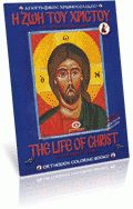 The Life of Christ in Coloring Icons - Coloring Book