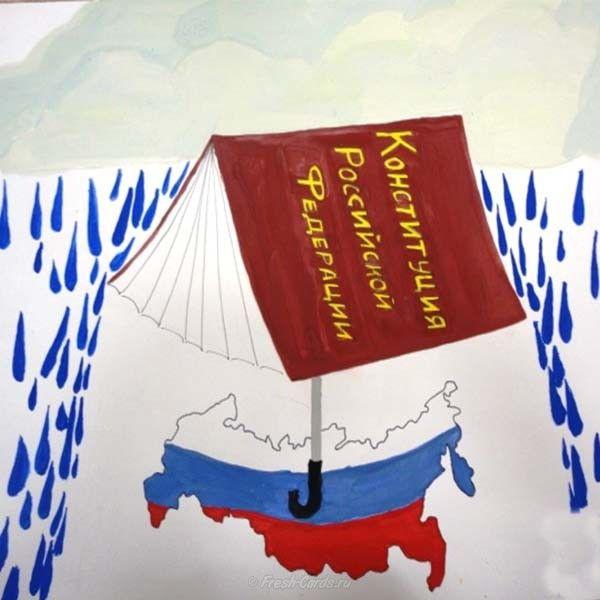галимов фото рисунки день конституции однажды название