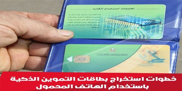 خطوات استخراج بطاقات التموين من خلال الهاتف المحمول 10 معلومة Education Egypt Travel