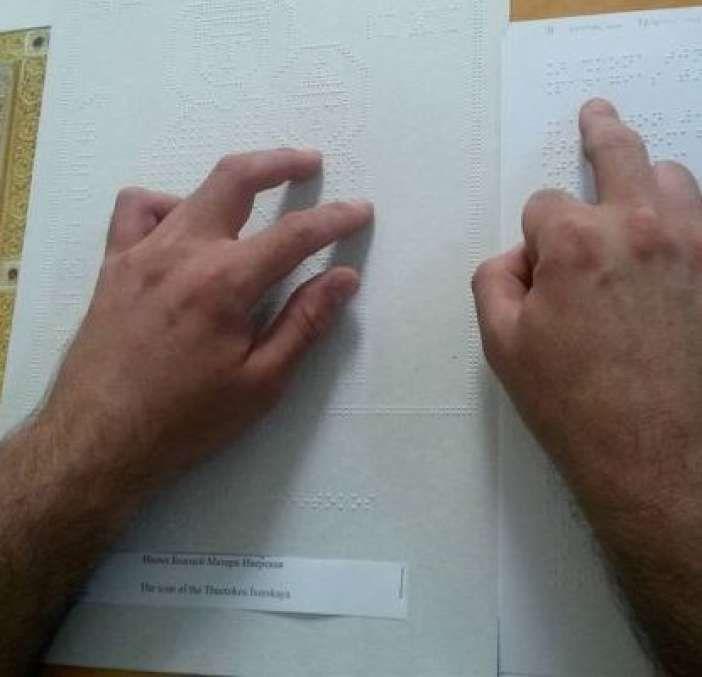 AMEA-YGEIA (R) Εκθεση οπτικών εικόνων για άτομα με τύφλωση και αναπηρία στην όραση από  4 Ιουλίου έως την Παρασκευή 15 Ιουλίου
