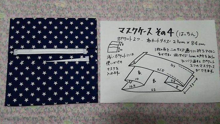 縫製 マスク 持田