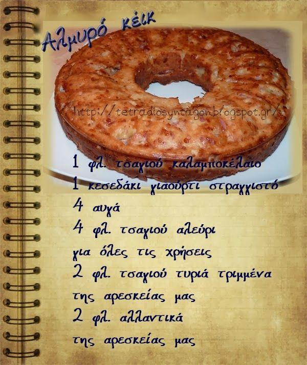 Συνταγές, αναμνήσεις, στιγμές... από το παλιό τετράδιο...: Αλμυρό κέικ!