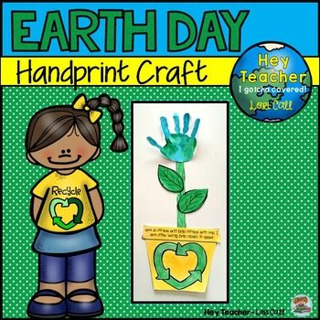 Let's Celebrate Earth Day with an adorable little Earth Day craft for Pre-K-2. It is simple and so EASY to make. The flower pot has an original poem on it with an Earth Day message.   The children LOVE making this Earth Day Craft and they also make a great  Earth Day bulletin board.