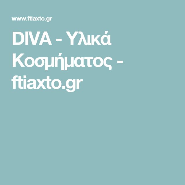 DIVA - Υλικά Κοσμήματος - ftiaxto.gr