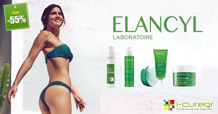 Θέλεις μια όμορφη σιλουέτα ενόψει καλοκαιριού; Ακόμη δεν έχεις αποφασίσει ποια είναι η κατάλληλη φροντίδα για σένα;  Τα καινοτόμα νέα προϊόντα της Elancyl, είναι η απάντηση στις απορίες σας! Δείτε τα όλα, με την μεγαλύτερη έκπτωση της αγοράς, εδώ --> https://www.i-cure.gr/elancyl