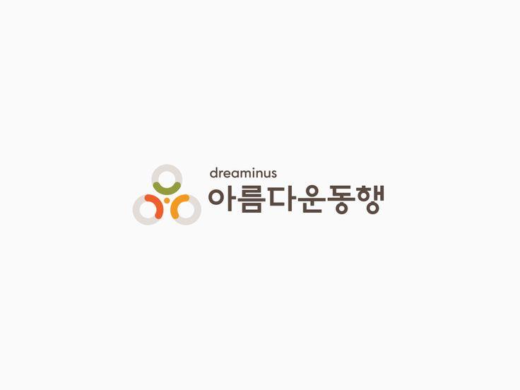identity_main_아름다운동행