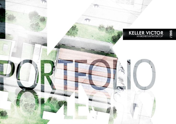 Архитектурное портфолио 2015