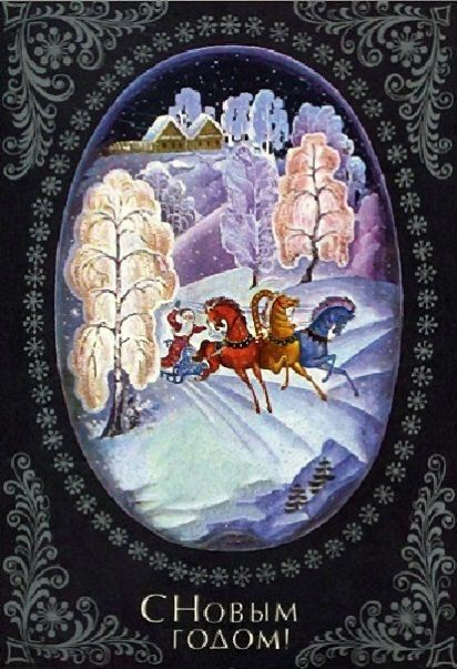 """Russian vintage New Year's postcard. 1975. Artist S. Pegov. The inscription is: """"Happy New Year!"""" Patterns with stylized snowflakes, winter landscape and Grandfather Frost (a kind of Santa) is riding a troika. #Russian #art #vintage #postcards"""