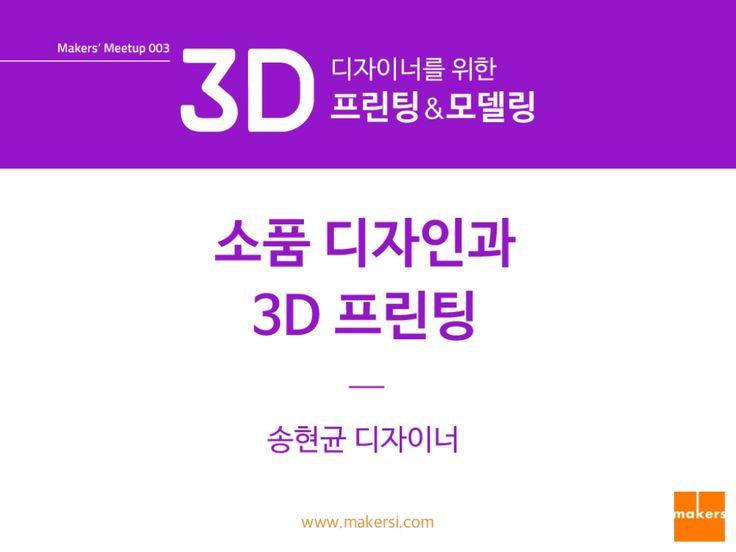 소품 디자인과 3D 프린팅 : 송현균(아시카팩토리 디자이너) by makers via slideshare