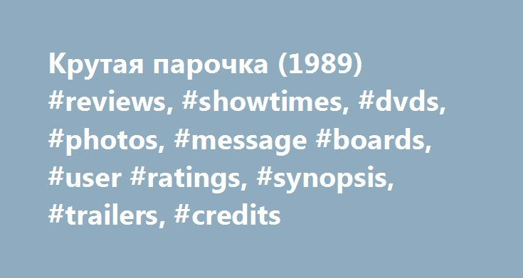 Крутая парочка (1989) #reviews, #showtimes, #dvds, #photos, #message #boards, #user #ratings, #synopsis, #trailers, #credits http://california.remmont.com/%d0%ba%d1%80%d1%83%d1%82%d0%b0%d1%8f-%d0%bf%d0%b0%d1%80%d0%be%d1%87%d0%ba%d0%b0-1989-reviews-showtimes-dvds-photos-message-boards-user-ratings-synopsis-trailers-credits/  # The leading information resource for the entertainment industry Крутая парочка (1989 ) Storyline Plot Keywords: Taglines: The only thing stopping these two cops from…