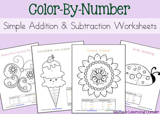 4-page set of Simple Addition and Subtraction Color By Number Worksheets  - perfect for Late K-1st Grade