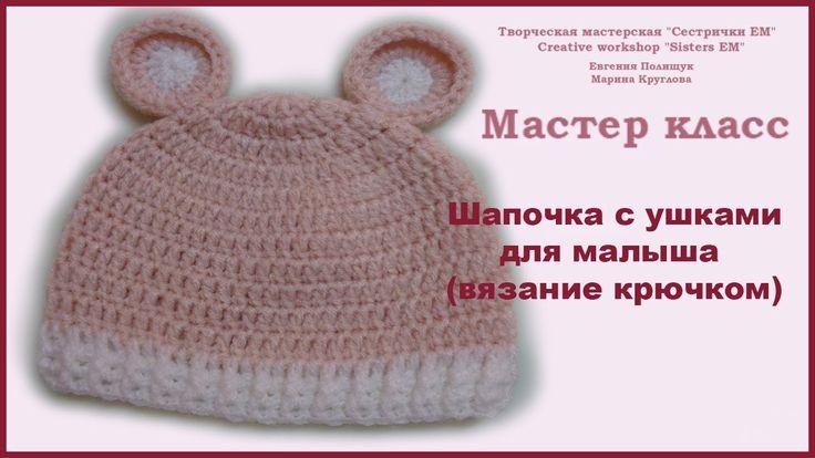 Шапочка с ушками для ребенка (вязание крючком) / Cap with ears for the c...