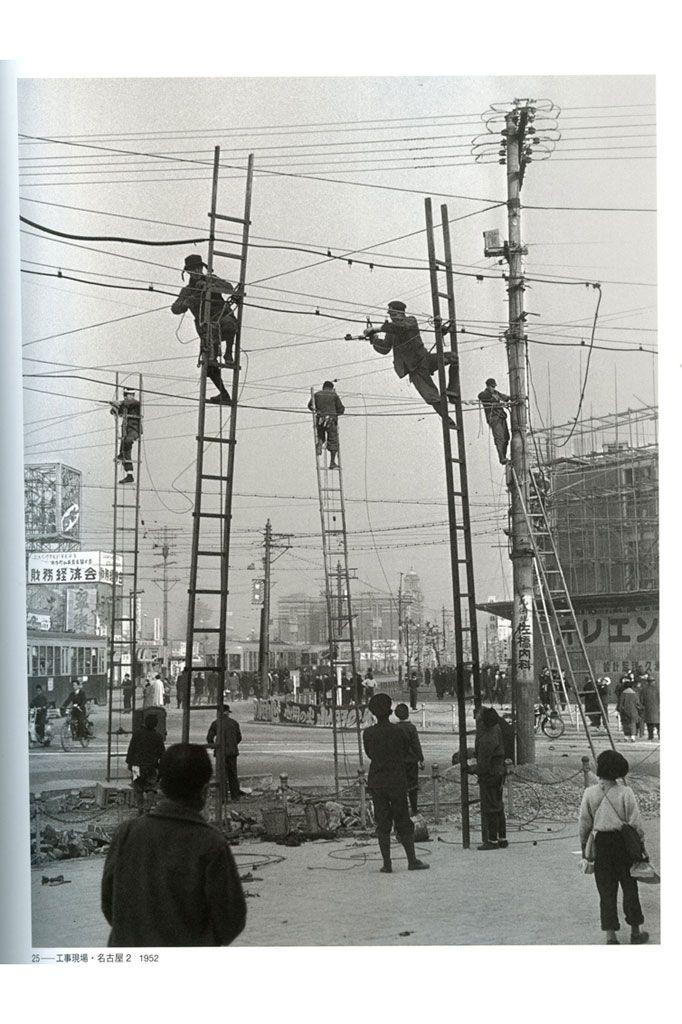 Japan, 1952 - Shomei Tomatsu