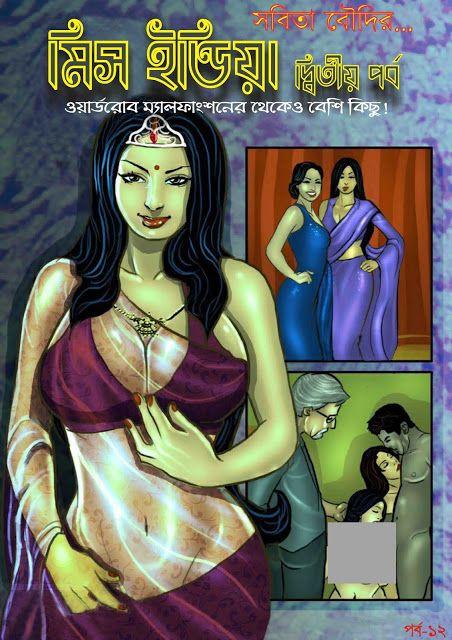 Savita Bhabhi bande dessinГ©e sexe vidГ©o
