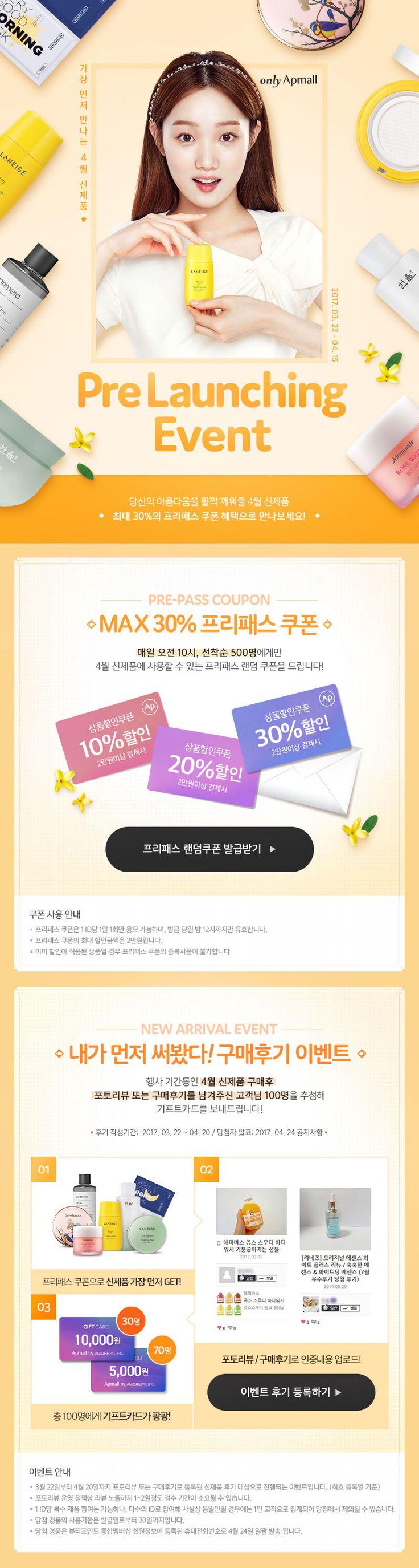 흰감국 광채크림&어린쑥 2종 단독 선런칭! – 아모레퍼시픽 쇼핑몰