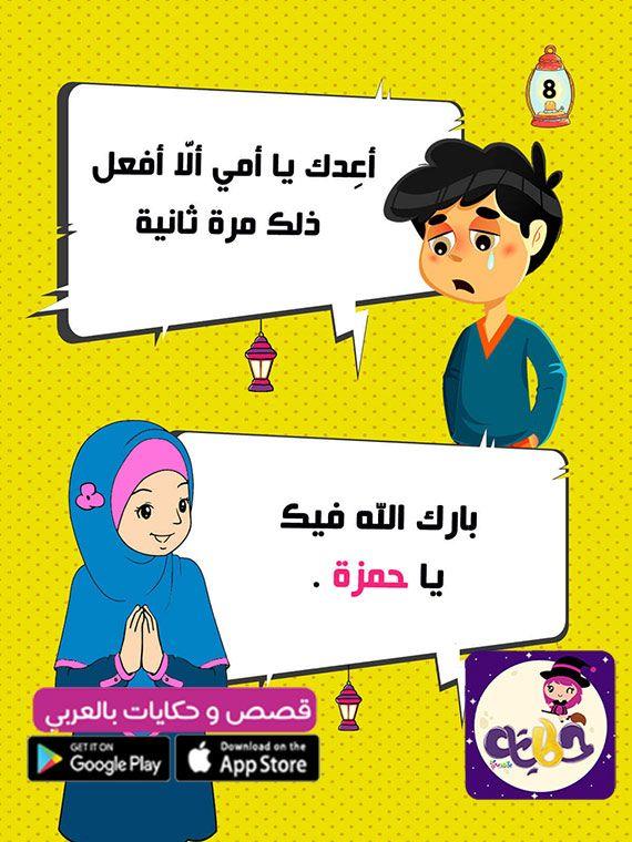 قصة مصورة عن الصيام للاطفال قصة صوم رمضان بالعربي نتعلم Arabic Kids Kids Education Stories For Kids