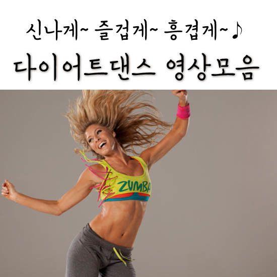 신나고~즐겁게~ 흥겨운 다이어트댄스 모음입니다!흥겹게 따라하다 보면 기분전환도 되고 살도 빠지고~^^ 01. 초보자를 위한 줌바 댄스 (17분)http://youtu.be/juhA4_cxUsk     02. 초보자를 위한 댄스 워크아웃 (44분)http://youtu.be/LRqMnMdMv3s     03. 에어로빅 댄스 루틴 (30분)http://youtu.be/tj9d6aBOzDo     04. 에어로빅 댄스2 (30분)http://youtu.be/ZL_x6Q0S4ew     05. 허리 토닝 운동 (30분)http://youtu.be/TVOBh5L2M4Q     06. 전신 체지방 태우기 댄스 (30분)http://youtu.be/bSsnxx_r2N0     07. 체지방 태우는 댄스 - 바디팝 (12분)http://youtu.be/5Ozm24HaIMM    08. 비트에 맞춰 복부 운동 (10분)http://youtu.be/XTH5saFBDqA     09. 비욘세…