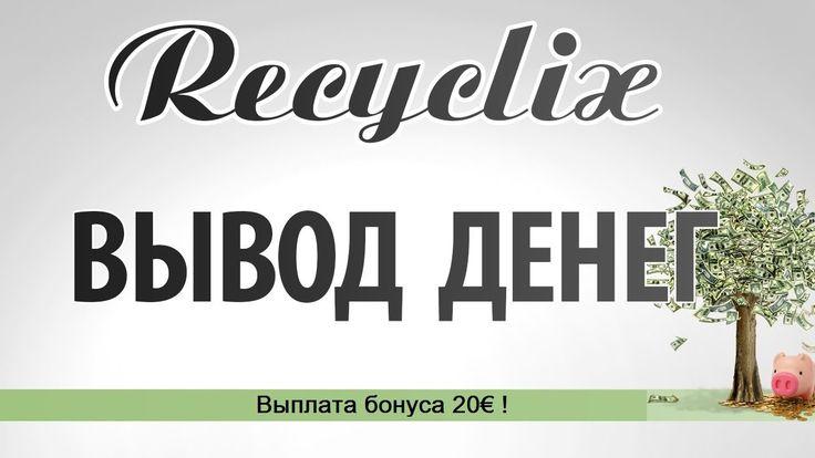 Recyclix вывод средств / выплата бонуса / без собственных вложений