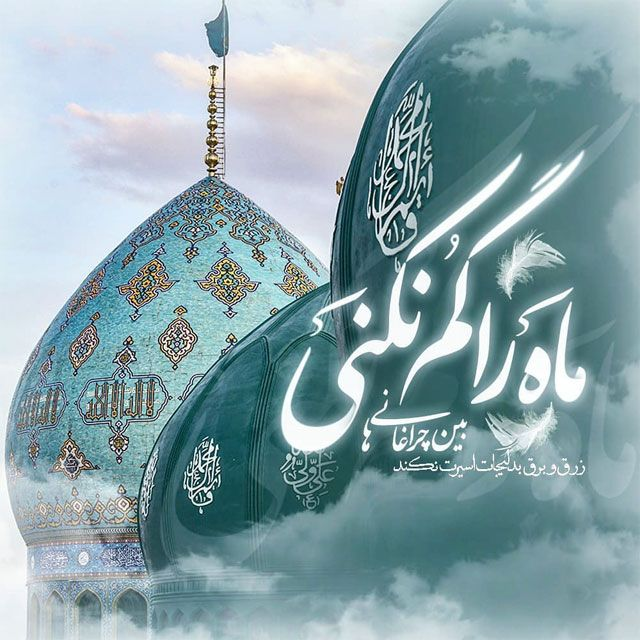 Image result for ?امام زمان?