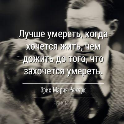 Фото: Мысли великих мужчин в истории заставят задуматься (Фото)