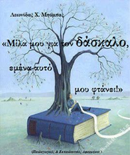 Fresh-Education                  : Ένα ebook αποκλειστικά για τον μάχιμο δάσκαλο