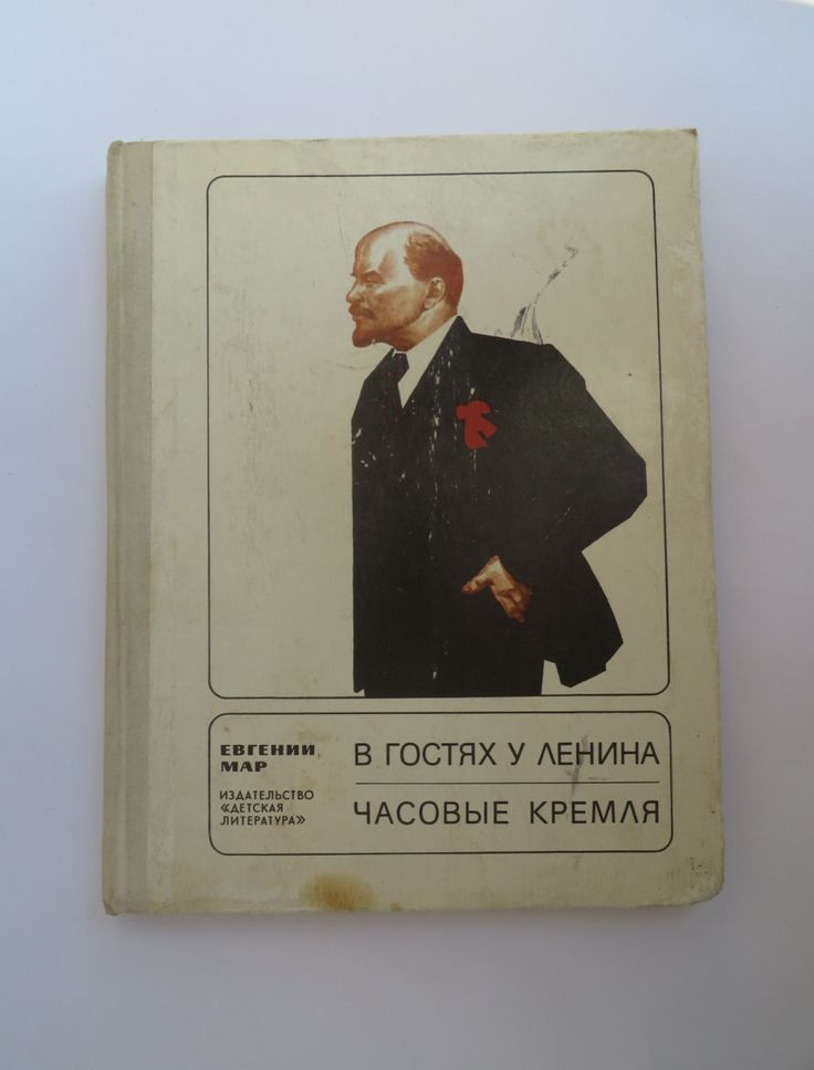 Rare soviet vintage childrens book Visiting by RussianOldThings