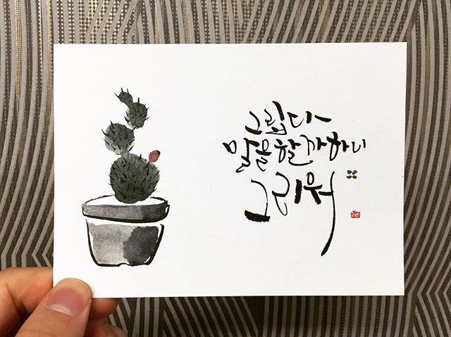 그립다 말을 할까하니 그리워 . #캘리#캘리그라피#calligraphy#calli#손글씨#handwriting#글씨#감성#글#글귀#글스타그램#끄적끄적#캘스타그램#끄적ing#소통#지인심#한글#korean