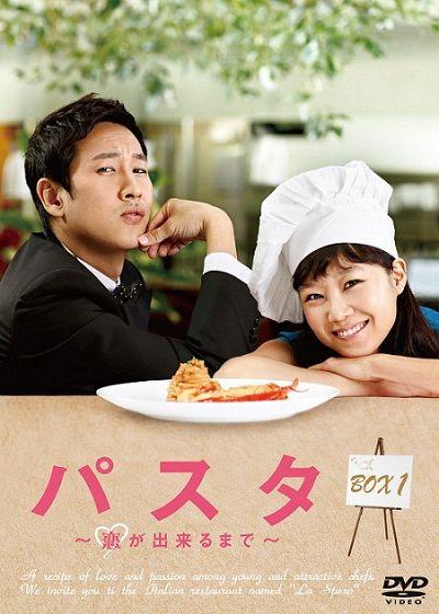 【プレゼントは終了しました】イ・ソンギュン&コン・ヒョジン主演「パスタ~恋が出来るまで~」DVD-BOX 1を1名様に! - ENTERTAINMENT - 韓流・韓国芸能ニュースはKstyle