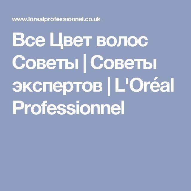 Все Цвет волос Советы | Советы экспертов | L'Oréal Professionnel