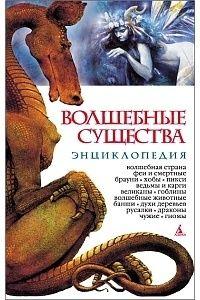 без автора — Волшебные существа. Энциклопедия