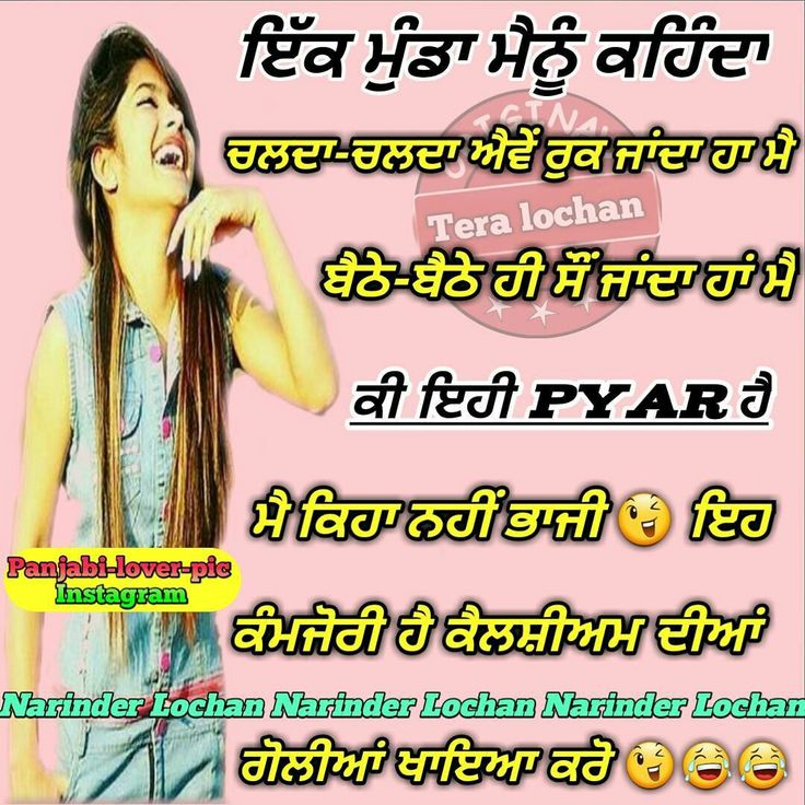 1347 best Punjabi quotes images on Pinterest | A quotes, Dating ...
