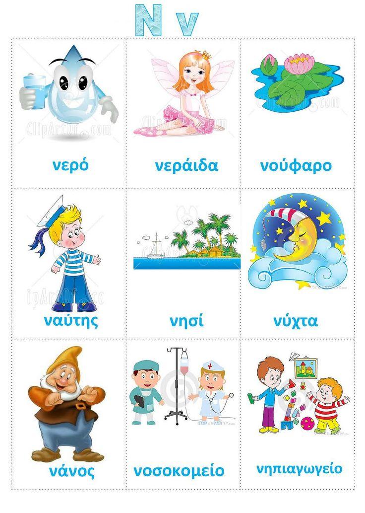 Ζήση Ανθή : Εποπτικό υλικό : η αλφαβήτα του νηπιαγωγείου - καρτέλες με λέξεις . Παιχνίδι με την αλφαβήτα Έχει παρατηρηθεί ότι τα νήπια...