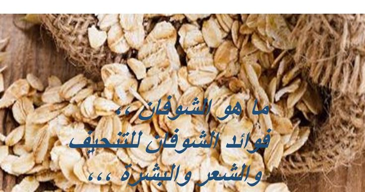 الشوفان Stuffed Mushrooms Vegetables Oats