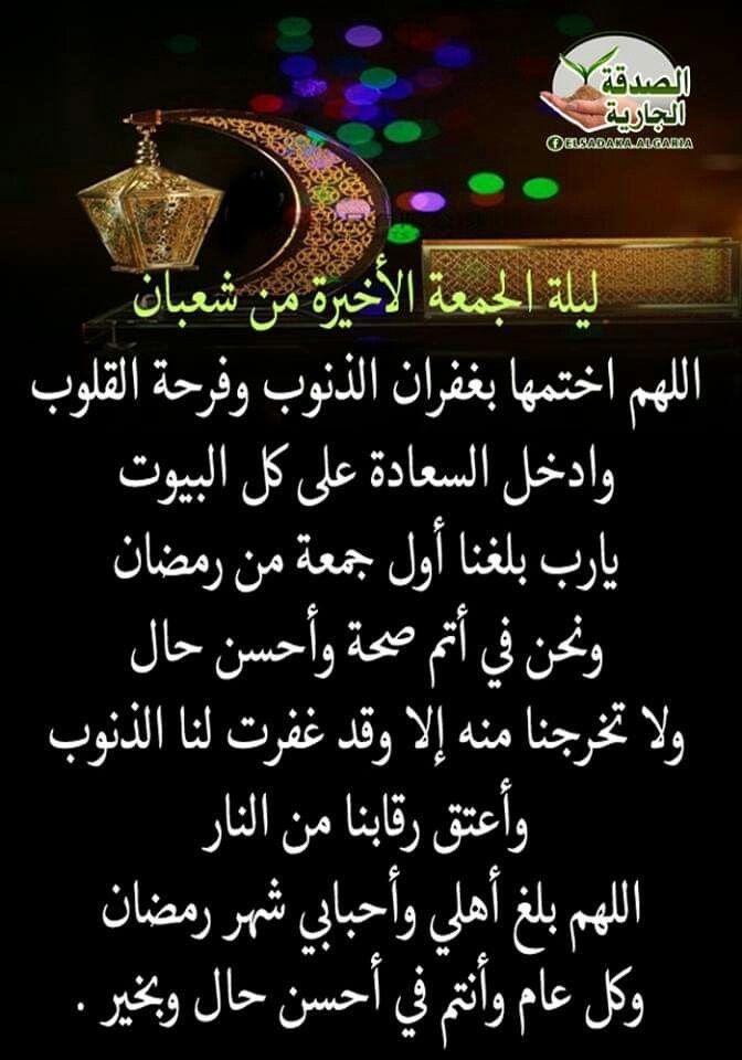 آل ل ہم آمي ن ي آرب آل عآل مي ن Ramadan Divine My Favorite Things