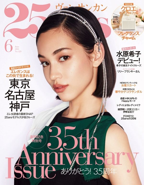 teammizuhara: Kiko Mizuhara on the cover of 25ans Magazine June 2015 issue. She is also appointed as the new exclusive model/covergirl for this magazine.