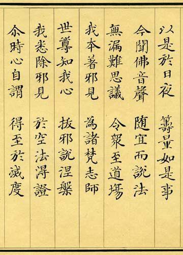 buddhist essay kaleidoscope lotus sutra Buddhist essay kaleidoscope lotus sutra long essay on self discipline oosporein analysis essay best essay services near me best essay help xlsreading i.