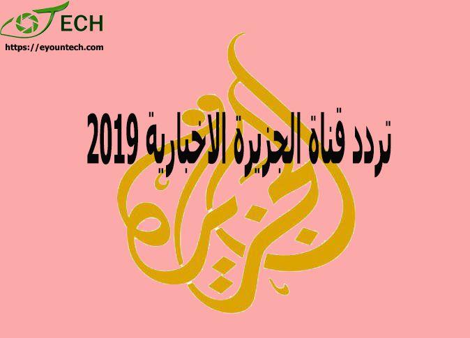 تردد قناة الجزيرة للأخبار 2019 تردد قناة الجزيرة للأخبار على نايل سات 2019 Arabic Calligraphy Calligraphy