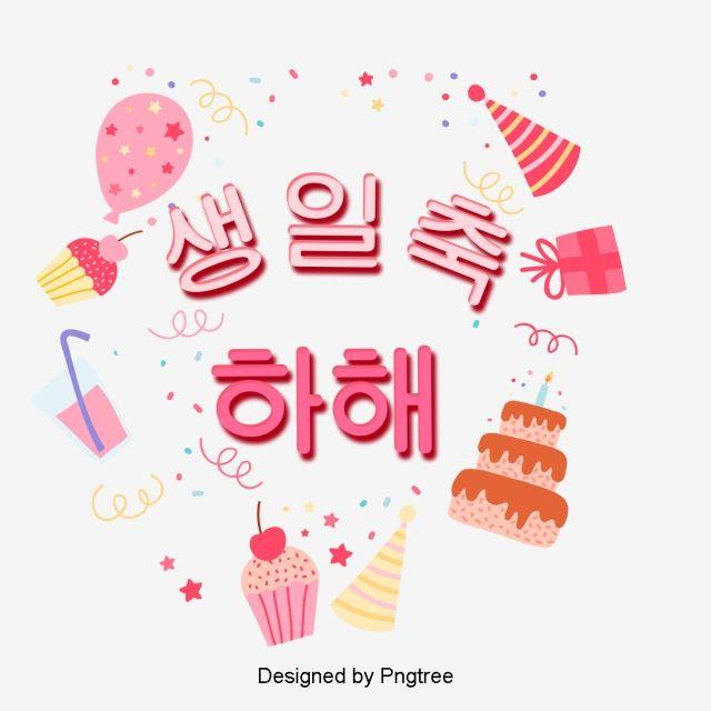 Í•œêµ ˬ¸ìž ̃ì¼ ̶•í•˜í•´ In 2020 Happy Birthday Art Happy Birthday Font Korean Fonts