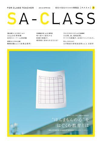 サクラス  CL:愛知学院大学/CD+C:団塚恵美(株式会社ジオコス), PH:武藤健二(株式会社スタジオワーク)/情報誌  Category: Editorial