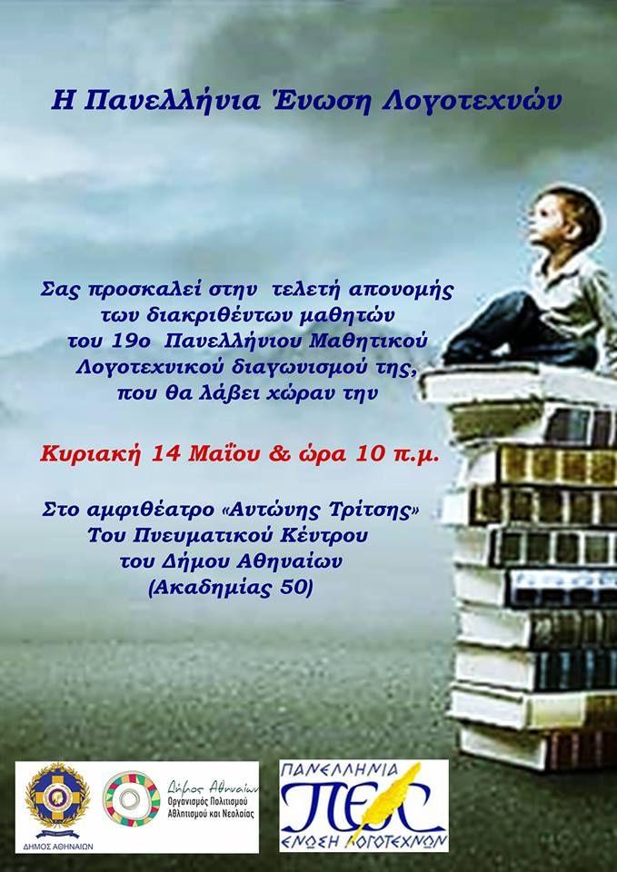 Απονομή βραβείων 19ου Πανελλήνιου Μαθητικού Λογοτεχνικού Διαγωνισμού http://pelogotechnon.gr/aponomi-vravion-19ou-panelliniou-mathitikou-logotexnikou-diagonismou/