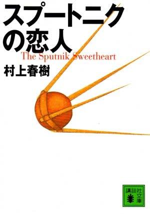 スプートニクの恋人 村上春樹 the sputnik sweetheart haruki murakami