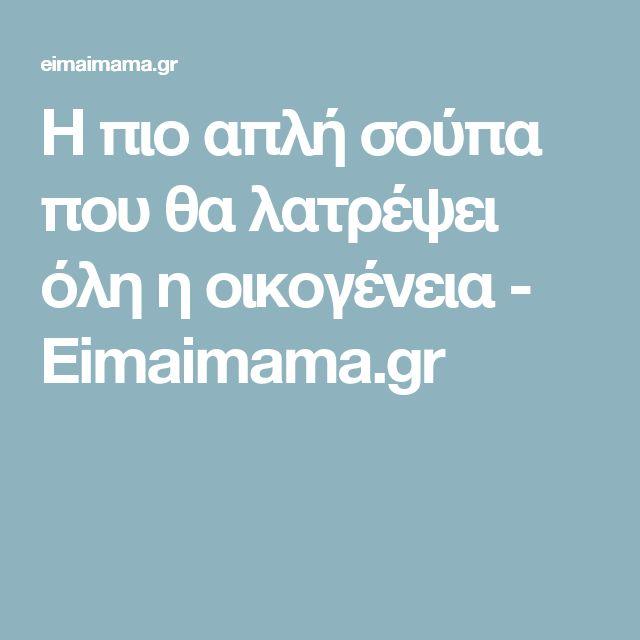 H πιο απλή σούπα που θα λατρέψει όλη η οικογένεια - Eimaimama.gr