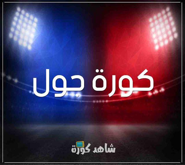 بث مباشر دائم مباريات اليوم كورة جول Kooragoal Koooragoal