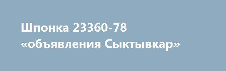 Шпонка 23360-78 «объявления Сыктывкар» http://www.pogruzimvse.ru/doska29/?adv_id=697  Реализуем по выгодной цене шпонку 23360-78. Дилер Северского Металлургического Комбината предлагает купить в городе Тарко-Сале сталь шпоночную и шпоночный материал. Гарантируем бесплатную доставку шпоночной стали в ваш город через транспортную компанию Деловые Линии.   Внимание Акция! При заказе стали шпоночной укажите промокод №2444  и получите гарантированную скидку до 15%.   Вот как спрашивают инженеры…